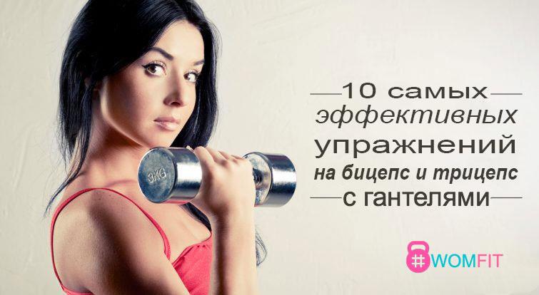 Упражнения для мышц рук с гантелями