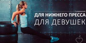 Эффективные упражнения на нижний пресс для девушек — ТОП 5