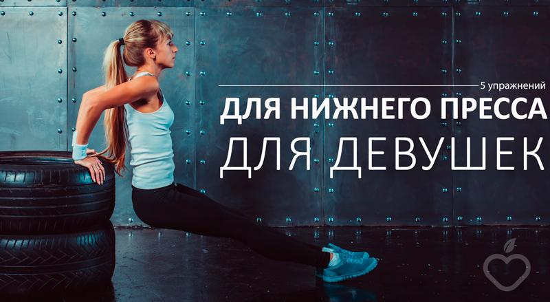 Упражнения для нижнего пресса для девушек