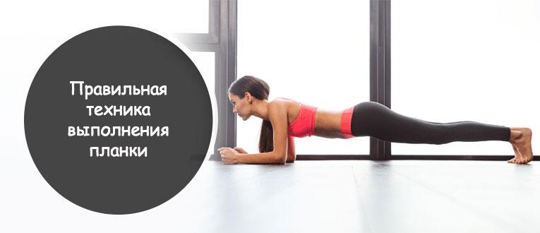 Правильная техника выполнения упражнения планка