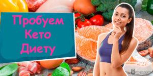 Полное руководство по кето диете для похудения для начинающих