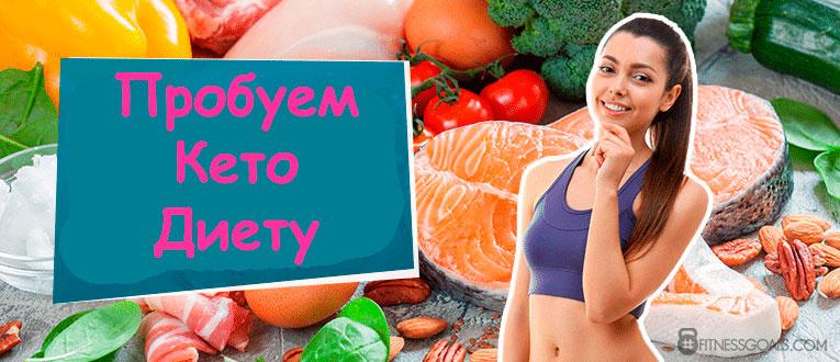 Кето диета расчет белков и жиров