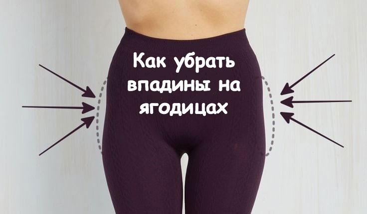 Как быстро и эффективно похудеть в ногах и бедрах (ляшках). Как.