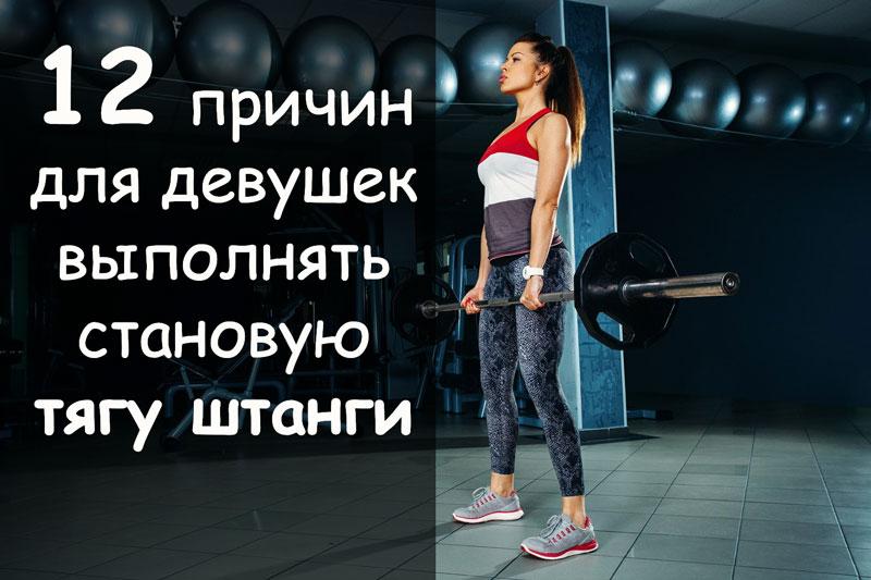 Польза становой тяги