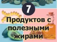 Список из 7 лучших продуктов с полезными жирами для похудения и здоровья