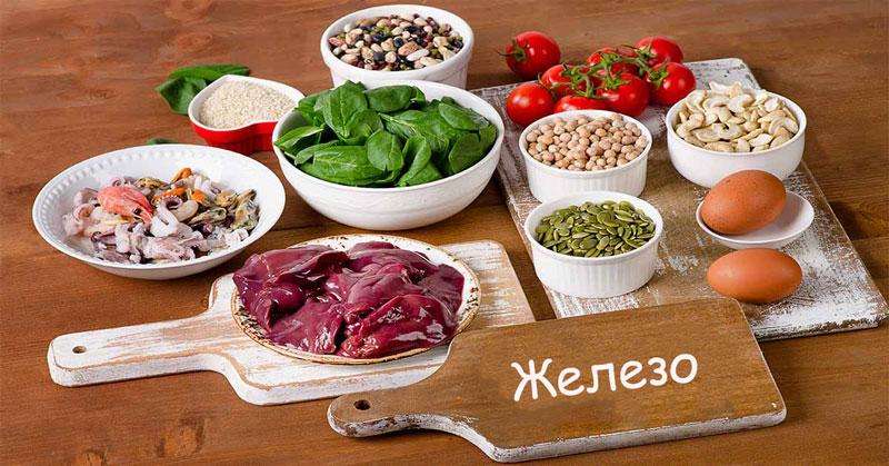 Негемовое железо содержится в продуктах