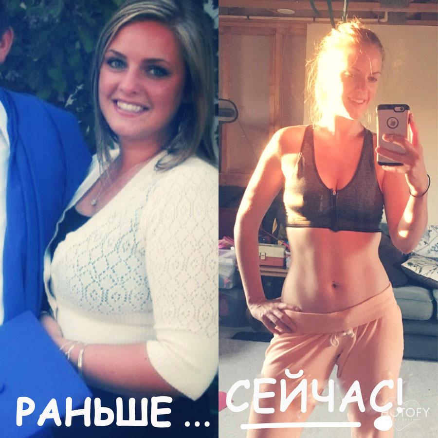 Результаты до и после диеты на правильном питании