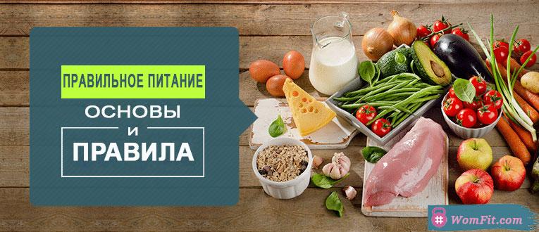 Основы и правильно полезного питания