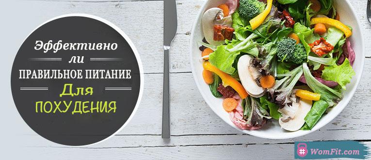 Эффективно правильное питание для похудения?