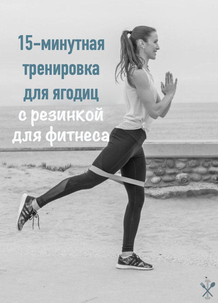 15-ти минутная тренировка ягодиц с фитнес лентой