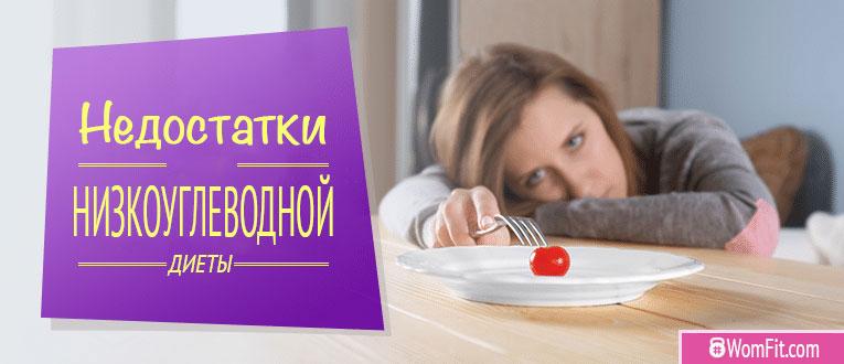 Недостатки диеты