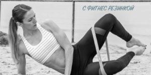 Комплекс упражнений с фитнес резинкой для красивых ягодиц