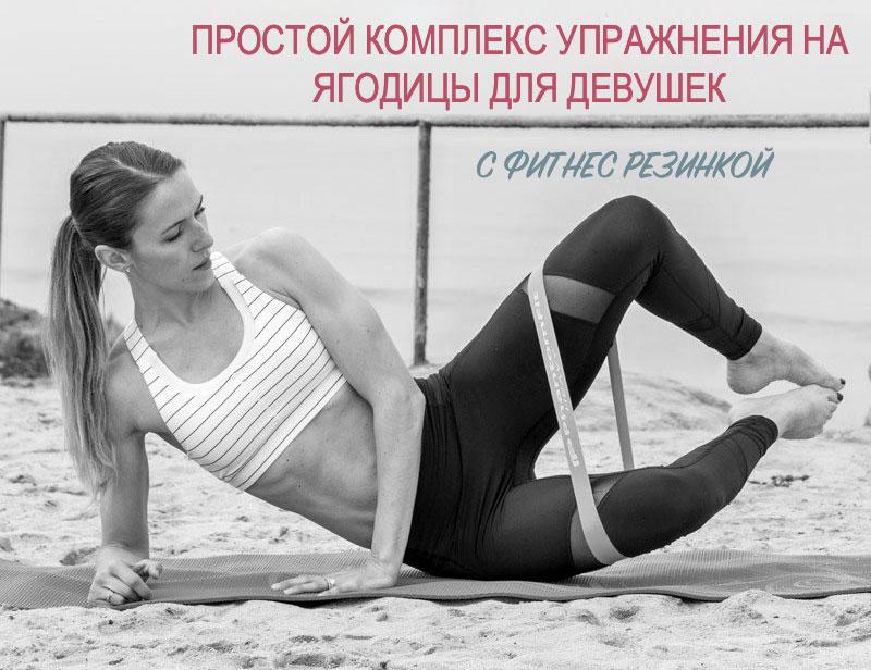 Тренировка ягодиц с фитнес резинкой