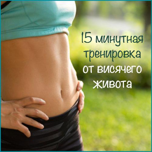 подтянутый живот после тренировок