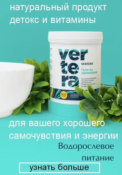 laminariya-polza-detoks